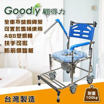 Goodly顧得力 不鏽鋼掀手附輪馬桶椅 (W-B2359) 不銹鋼便器椅 洗澡椅