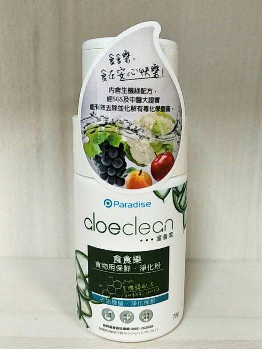 【喜樂之地】鮮之路 食食樂 蔬果清潔粉 70g (跟鮮之路官網同步限時優惠)