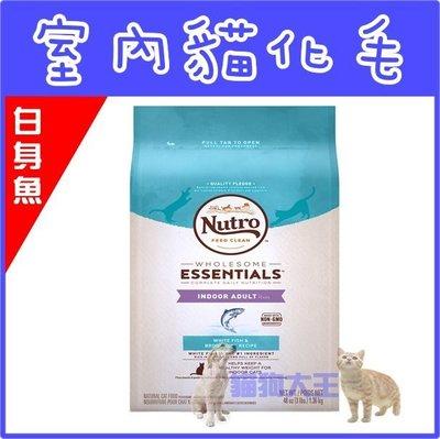 **貓狗大王**NUTRO美士室內化毛/成貓/鮪魚+糙米/14磅