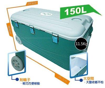 保冷王 COOL LINER 行動冰箱/休閒款冰箱(150L) /保溫箱/保鮮箱