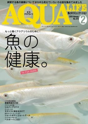小郭水族-日本雜誌【AQUA LIFE 2019 2月號】