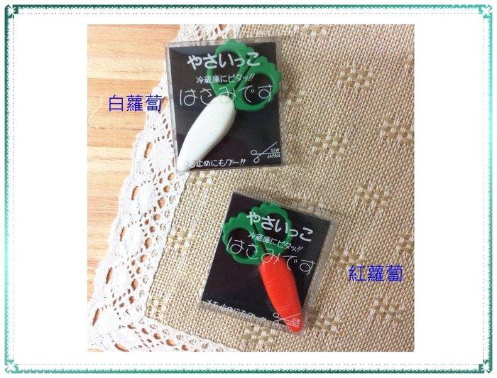 【Q寶寶】日本製 迷你磁鐵剪刀 可當小朋友食物剪 食物剪刀_現貨