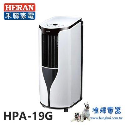 鴻輝冷氣   HERAN禾聯 移動式空調 HPA-19G