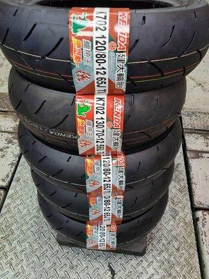 建大輪胎 宅配免運費 K702 120/80-12 130/70-12  競技 熱熔胎 1300價格  馬克車業