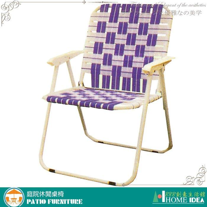 『888創意生活館』244-D185-11十字大板編織椅$450元(26餐桌椅躺椅折合桌椅休閒椅)高雄家具