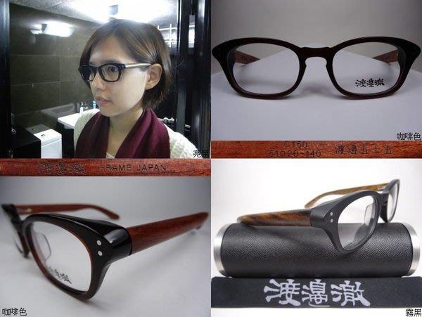 信義計劃 眼鏡 渡邊徹 渡邊五十五 日本製 復古框 手工眼鏡 彈簧 膠框 木頭腳 eyeglasses