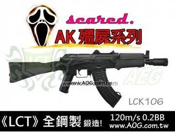 【翔準軍品AOG】《LCT》LCLCK106 《免運費+保固》鋼製+實木 摳摳樂最佳極品 殭屍版 電動槍 初速160