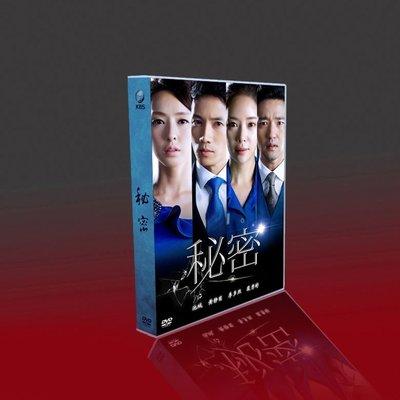 【優品音像】 經典韓劇 秘密TV+OST 池晟/黃靜茵/李多熙/裴秀彬 9DVD 精美盒裝