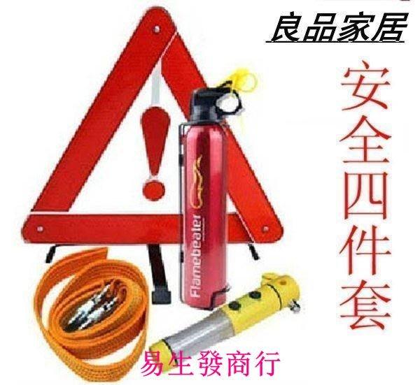【易生發商行】時尚特價 汽車出行必備四件套裝工具 安全錘 拖車繩 三角架 滅火F6366