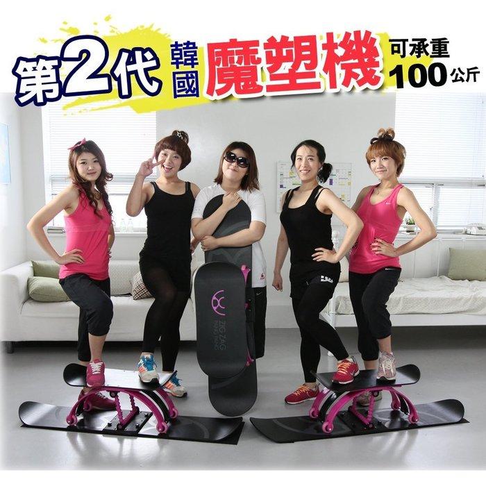 ◎免運【 X-BIKE 晨昌】第2代-韓國魔塑機(適用100公斤) 塑腿 塑腰 塑造美魔女 韓星團體代言