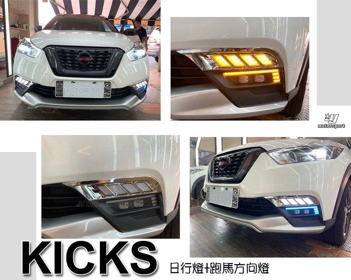小傑車燈--全新 NISSAN KICKS 19 20 2019 2020 年 雙功能 日行燈 流水跑馬 方向燈 DRL