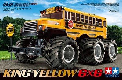 TAMIYA 58653 校車巴士 KingYellow 6x6 6驅大腳 (G6-01)
