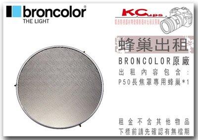 凱西影視器材 BRONCOLOR 原廠 P50 長焦罩蜂巢 出租 適用 棚燈 外拍燈 電筒燈