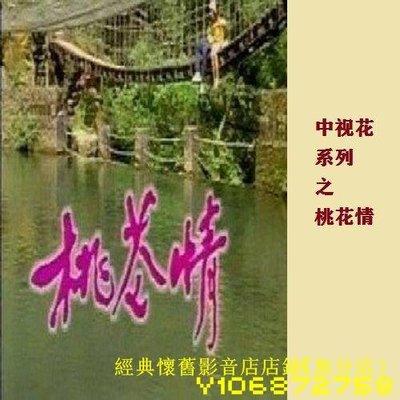 5DVD臺灣中視收藏1998國語【桃花情】林煒 寇世勛 吳家麗 程秀瑛