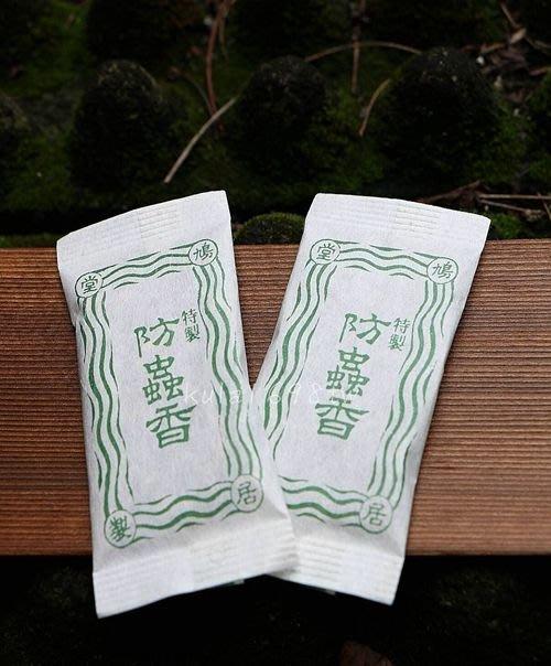 【新月集】鳩居堂~天然龍腦.丁香等特製 防蟲香包(2入)