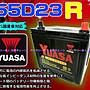 【電池達人】YUASA 湯淺 55D23R 汽車電瓶 S...