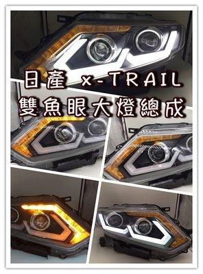 新北市JK極光HID LED日產X-TRAIL 雙魚眼 LED日行燈 LED方向燈 大燈總成 H7 大燈 遠近功能 魚眼
