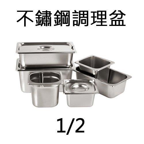 【無敵餐具】台灣製不鏽鋼調理盆1/2-20厚度0.8 325x265x60mm餐廳開店專用大量來電享優惠!Y0007-2