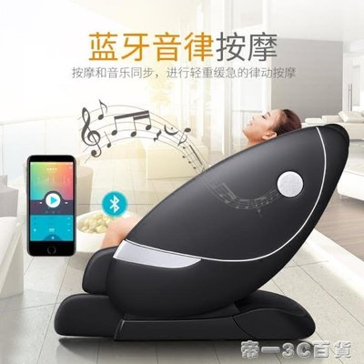 全店活動折扣樂爾康按摩椅家用多功能全身揉捏全自動智能電動太空艙按摩器沙發 YTL  【】
