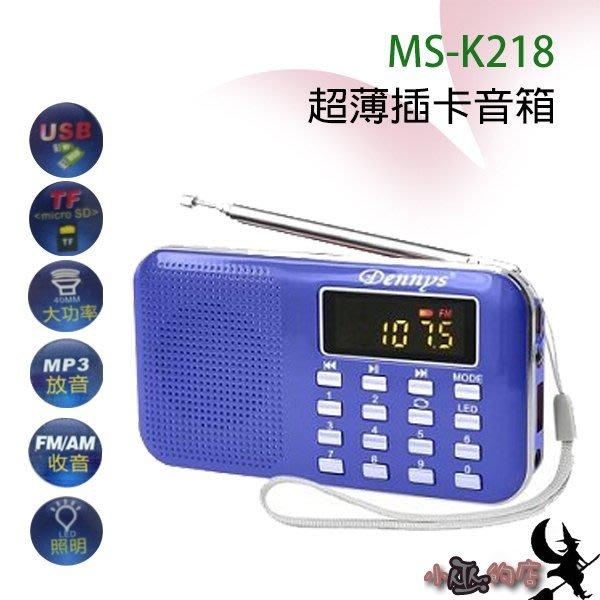 「小巫的店」實體店面*  (MS-K218) DENNYS超薄插卡收音機喇叭.薄輕.高音質便攜多功能(藍色款) 五色