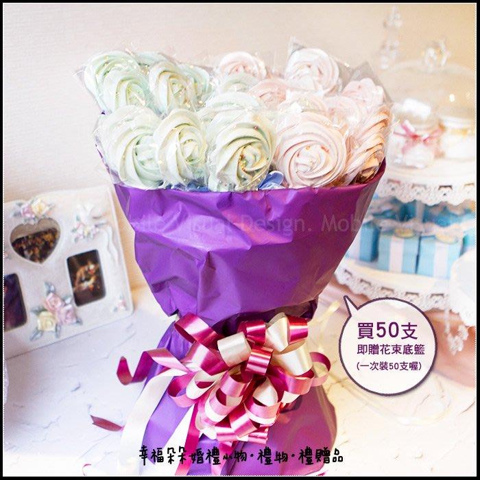 【抽取式花束-玫瑰馬林糖X50支+搭贈花束底籃1個(紫)(限宅配)】-二次進場/送客喜糖/慶生派對/婚禮小物/幸福朵朵