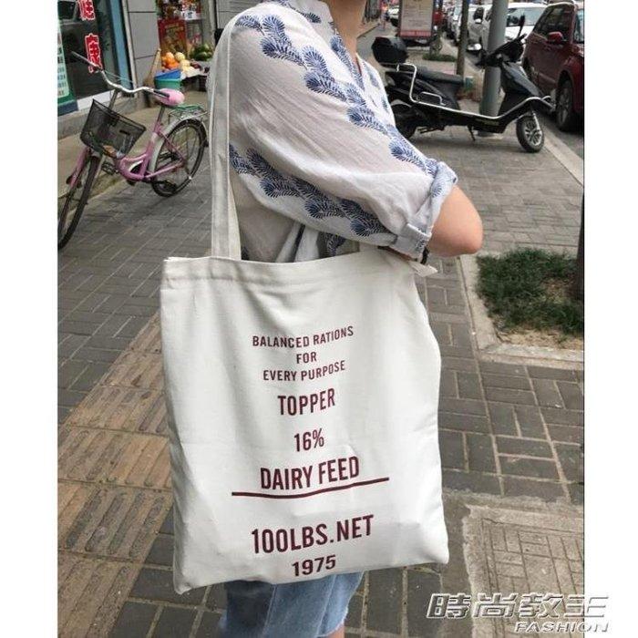 日韓簡約字母原創小清新帆布袋女包文藝環保購物袋單肩學生帆布包DBX