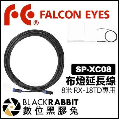 數位黑膠兔【 Falcon Eyes SP-XC08 布燈 RX-18TD 延長線 8米 】 攝影燈 補光燈 捲燈 電源