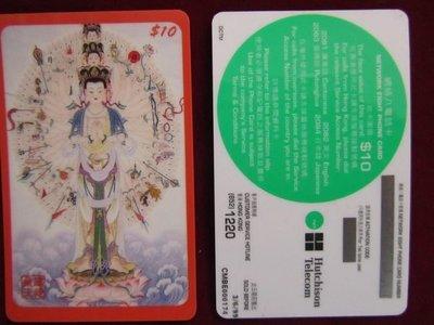 96年騰達飛王集卡協會與和記電訊合作發行〝菩薩儲值電話卡〞連證書精美套裝一套2張