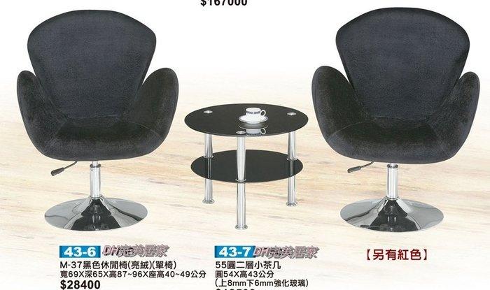 【DH】貨號Q43-6《威密》黑絨布造型椅/房間桌椅/單人椅˙質感一流˙主要地區免運