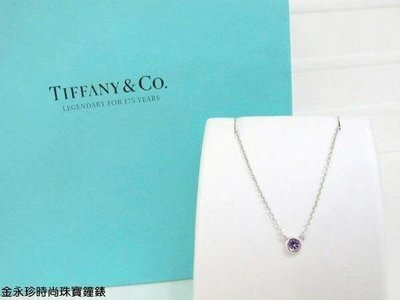 金永珍珠寶鐘錶* Tiffany & Co Tiffany 經典單鑽 量極少 紫鑽單鑽 紫寶石 丹泉石 項鍊*