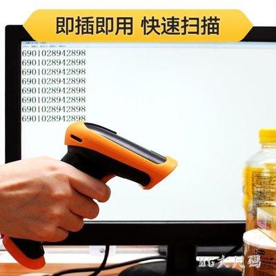 掃碼機 一維條形碼無線掃描槍超市收銀支付激光有線掃描器快遞 QG4171