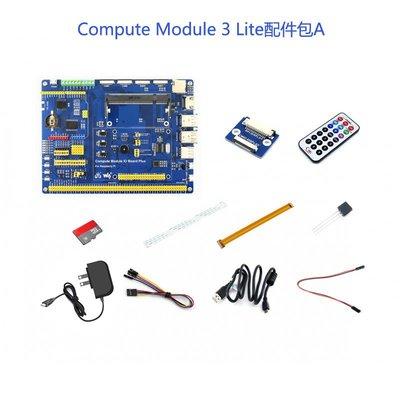 樹莓派 Compute Module 3 Lite 計算模組 擴展板 配件包 模組 W43