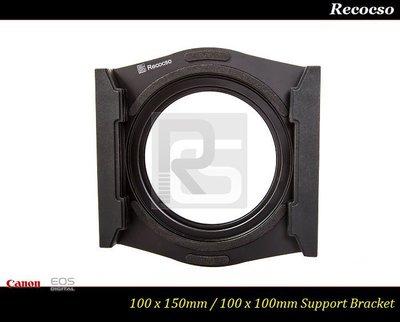 【限量促銷】Recocso 100*150mm 專用金屬方型濾鏡支架-GND 0.9/ND64/ND1000