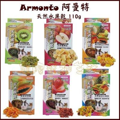 【阿肥寵物生活】 Armonto阿曼特 小動物天然水果乾 兔兔.天竺鼠.寵物鼠 花栗鼠 蜜袋鼯 皆可食