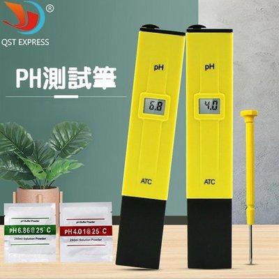 「歐拉亞」台灣現貨 PH檢測筆 酸鹼測試 PH筆 PH檢測儀器 ATC 水質檢測筆 酸鹼度 水質測試