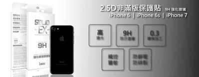 imos Solid EX 0.3mm 9H 美國康寧玻璃保護貼,iPhone6 Plus / 6S Plus 專用