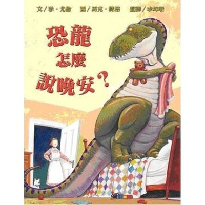 §媽咪最愛可刷卡§《維京》恐龍怎麼說晚安?