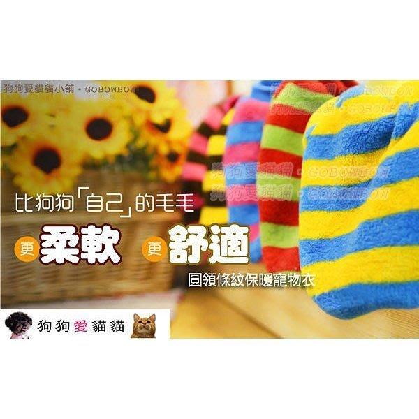 【狗狗愛貓貓小舖】圓領條紋保暖舒適寵物衣_小型犬_小狗衣服_狗服_寵物衣服