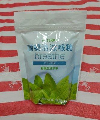 正品現貨☀多特瑞 順暢清涼喉糖30顆(doTERRA) 台北市