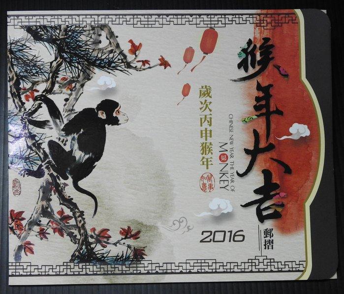 《金銀箔5》2016猴年大吉『小全張』及『金箔票』收藏摺卡