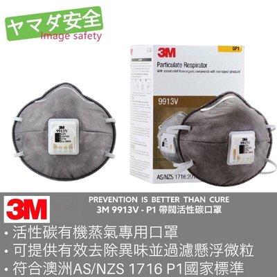 3M 9913V氣閥活性碳口罩 P1等級 除臭除異味 防微細粉塵 10個/盒 山田安全防護