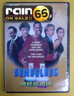 ⊕Rain65⊕正版DVD【神經搭錯線/Senseless】-小姐好白-馬龍韋恩-全新未拆(直購價)