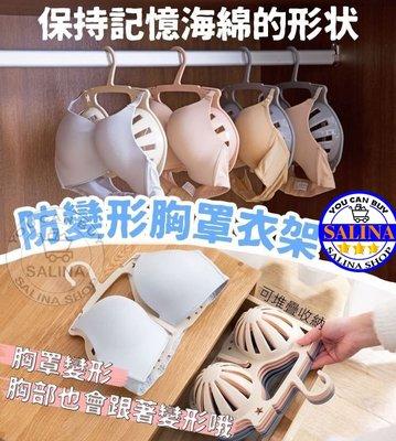♥Salina SHOP精品百貨♥防變形胸罩衣架-一組五個