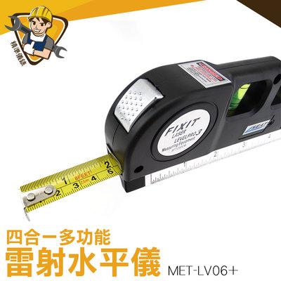雷射尺 三種雷射線型 水平線 雷射打線器 貼磁磚工具  【附發票】雷射儀 多功能雷射水平儀
