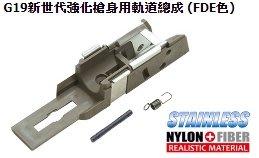 JHS((金和勝 槍店))警星 G19新世代強化槍身用軌道總成 (FDE色) GLK-189(FDE)