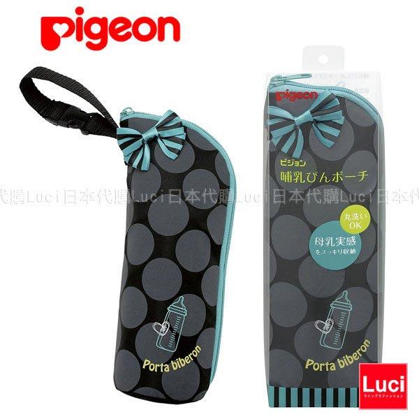 日本貝親 Pigeon 奶瓶 哺乳 保溫袋 收納袋  500ml 可用  交換禮物  LUCI日本代購
