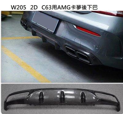 MBC 空力套件  W205 C級 改63 卡夢後下巴+尾飾管