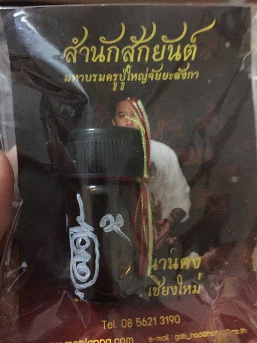 ☆Candy Box☆阿贊空薩:南蠻昌 人緣,桃花,吸引異性