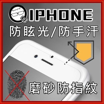 A62 霧面 9H鋼化玻璃保護貼 iPhone X/XS 5s 6s6s+plus 7 7+Plus 背貼