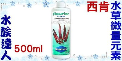 【水族達人】【水草用品】西肯《Flourish trace水草微量元素500ml》#免運